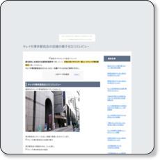 キレイモ博多駅前店の店舗の様子を口コミレビュー