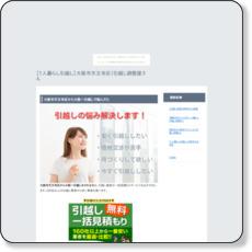 【1人暮らし引越し】大阪市天王寺区