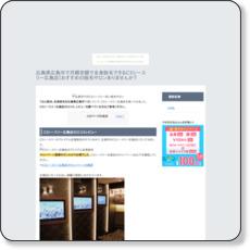 広島県広島市で月額定額で全身脱毛できるC3シースリー広島店