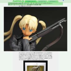 http://asahiwa.jp/f/gunslinger_triela.html