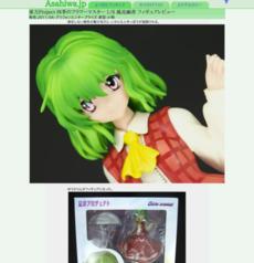 http://asahiwa.jp/f/touhouproject_kazamiyuuka.html