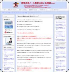 http://aksitu-bokumetu.com/archives/1026
