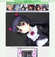 http://asahiwa.jp/f/oreimo_kuroneko_kotobukiya.html