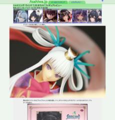 http://asahiwa.jp/f/shiningwind_houmei_alter.html