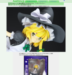 http://asahiwa.jp/f/touhouproject_marisa_nemu.html