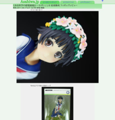 http://asahiwa.jp/f/toarukagakunorailgun_uiharu.html