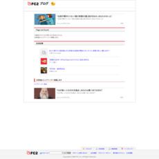 http://yaraon.blog109.fc2.com/blog-entry-3166.html