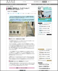 http://toyokeizai.net/articles/-/55553