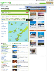 http://travel.rakuten.co.jp/okinawa/