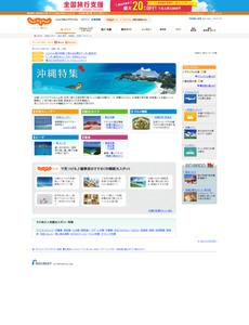 http://www.jalan.net/theme/okinawa/