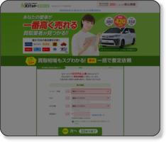 ズバット 車買取の公式サイトはこちらから!