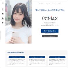 PCMAX|安心実績の老舗優良出会いマッチングサイト