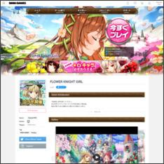 FLOWER KNIGHT GIRL公式サイトはこちらから