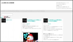 HASHdLinks:http://hashdlinks.jugem.jp/