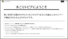 木こりトピア:https://kikotopi.henkyou.com