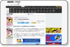 ASCII.jp:スマートTVは日本では生まれない|池田信夫の「サイバーリバタリアン」