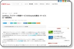 LastPass、ブックマーク同期サービスのXmarksを買収--サービスは一部有料化 - CNET Japan