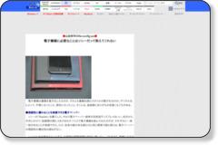 【山田祥平のRe:config.sys】 電子書籍に必要なことはソニーだって教えてくれない
