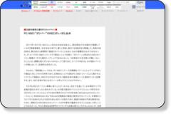 """【元麻布春男の週刊PCホットライン】 PC-9801""""ガリバー""""のNECがレノボと合弁"""
