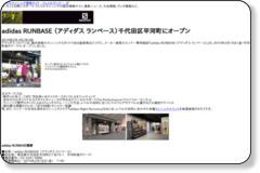 adidas RUNBASE (アディダス ランベース)千代田区平河町にオープン - トレイルランニング情報サイト トレイルランナー.JP