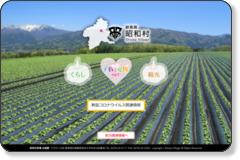 昭和村役場ホームページのスクリーンショットです。
