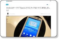 Androidケータイ「Xperia X10」タッチ&トライに参加しました!