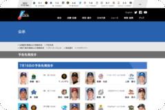 http://npb.jp/announcement/starter/
