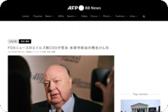 FOXニュースのエイルズ前CEOが死去 米保守政治の再生けん引 写真1枚 国際ニュース:AFPBB News