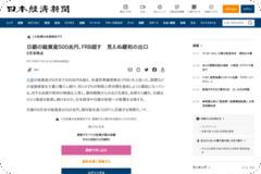日銀の総資産500兆円、FRB超す 見えぬ緩和の出口  :日本経済新聞