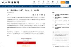 http://www.nikkei.com/article/DGXLASGM21H6Q_R20C17A4FF8000/