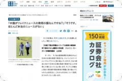 【月刊正論6月号】「中国がフェイクニュースの発明の国なんですね?」「そうです。ほとんど本当のニュースがない」(1/6ページ) - 産経ニュース