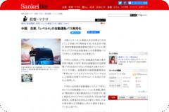 中国 百度、「レベル4」の自動運転バス実用化 - SankeiBiz(サンケイビズ)