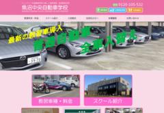 魚沼中央自動車学校の評判・口コ...