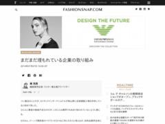 まだまだ埋もれている企業の取り組み | Fashionsnap.com