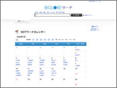 http://search.biglobe.ne.jp/