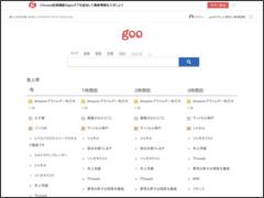 http://search.goo.ne.jp/