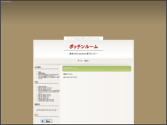 http://potting.syuriken.jp/