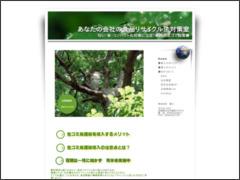http://www.eco-minehisa.com/