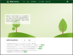 http://www.sozosha-net.jp/