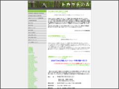 http://www.tokapchi-forest.jp/