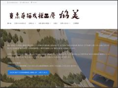 http://www.yu-zen.net/