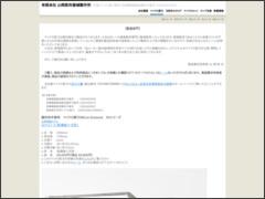 http://www2.odn.ne.jp/yamaoka-ika/