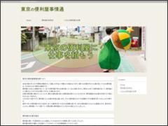 新宿サポートセンター