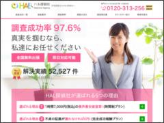 HAL探偵社埼玉支社