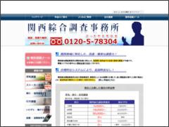 関西綜合調査事務所