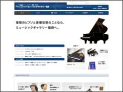 ミュージックギャラリー福岡