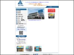 株式会社ナショナル商事(ナショナル商事)