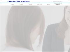 アルプスファイナンスサービス株式会社(アルプスファイナンスサービス)