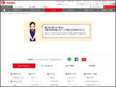 株式会社千葉銀行(千葉銀行)