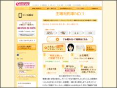 清水クレジット株式会社(清水クレジット)